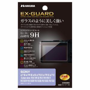 ハクバ EXGF-SA7M3 SONY α7III / α7RIII / α9 / α7SII / α7RII / Cyber-shotRX1シリーズ / RX100シリーズ 専用 EX-GUARD 液晶保護フィルム