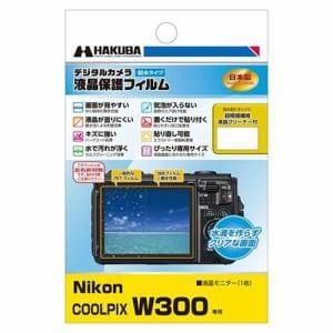 ハクバ DGFH-NCW300 Nikon COOLPIX W300 専用 液晶保護フィルム親水タイプ