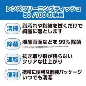 ハクバ KMC-78 レンズクリーニングティッシュ (100枚入)