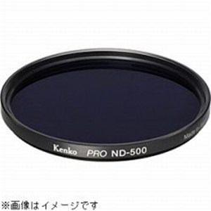 ケンコー PRO-ND500 フィルター 52mm