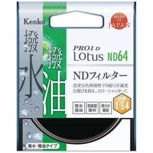ケンコー・トキナー 67mm PRO1D ロータスNDフィルター ND64