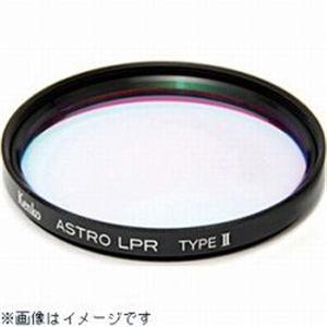 ケンコー 52mm ASTRO LPRフィルター Type 2