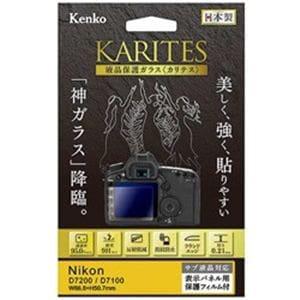 ケンコー KKGND7200 KARITES 液晶保護ガラス(ニコン D7200/D7100専用)
