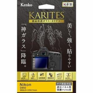 ケンコー KKG-ND850 液晶保護ガラス KARITES(カリテス) ニコン D850用