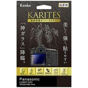 ケンコー KKGPAGH5 KARITES 液晶保護ガラス(パナソニツク GH5専用)