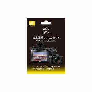 ニコン NH-ZFL6SET ニコンZ7 / Z6用 液晶保護フィルムセット