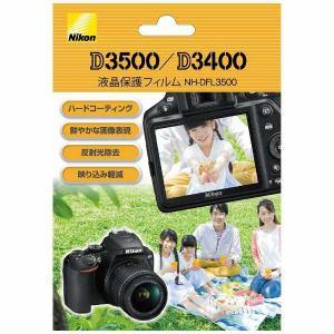 ニコン NH-DFL3500 液晶保護フィルム(ニコン D3500/D3400専用)