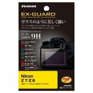 ハクバ EXGF-NZ7 EX-GUARD 液晶保護フィルム Nikon Z 7/Z 6