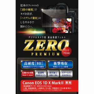 エツミ V-9277 液晶保護フィルム ガラス硬度の割れないシートZERO PREMIUM Canon EOS 1DX Mark専用