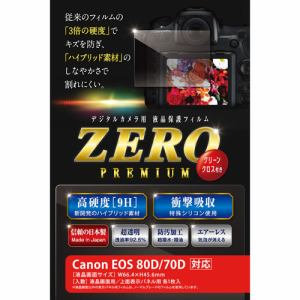 エツミ V-9279 液晶保護フィルム ガラス硬度の割れないシートZERO PREMIUM Canon EOS 80D/70D専用