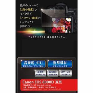 エツミ V-9280 液晶保護フィルム ガラス硬度の割れないシートZERO PREMIUM Canon EOS 8000D専用