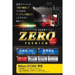 エツミ V-9284 液晶保護フィルム ガラス硬度の割れないシートZERO PREMIUM Nikon D7200専用