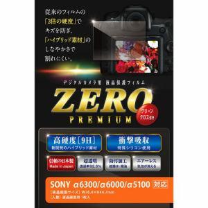 エツミ V-9287 液晶保護フィルム ガラス硬度の割れないシートZERO PREMIUM SONY α6300/α6000/α5100