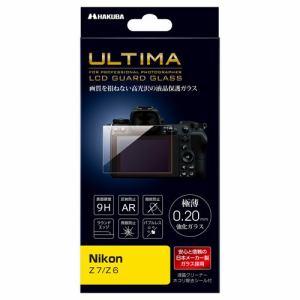 ハクバ DGGU-NZ7 Nikon Z7/Z6 専用 ULTIMA 液晶保護ガラス