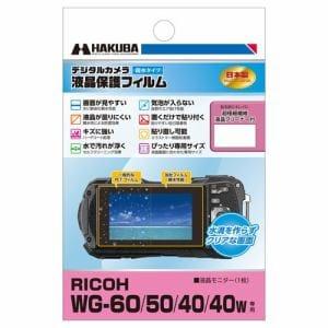ハクバ DGFH-RWG60 RICOH WG-60/WG-50/WG-40/WG-40W 専用 液晶保護フィルム 親水タイプ