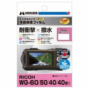 ハクバ DGFS-RWG60 RICOH WG-60/WG-50/WG-40/WG-40W 専用 液晶保護フィルム 耐衝撃タイプ