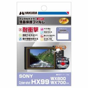 ハクバ DGFS-SCHX99 液晶保護フィルム 耐衝撃 Sony Cyber-shot  HX99/WX800/WX700兼用