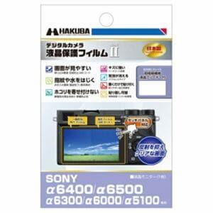 ハクバ DGF2-SA6400 液晶保護フィルム MarkII (ソニー SONY α6400/α6500/α6300/α6000/α5100 専用)