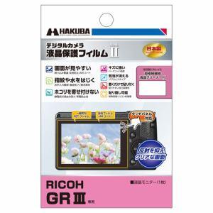 ハクバ DGF2-RGR3 液晶保護フィルム MarkII (RICOH GR III 専用)