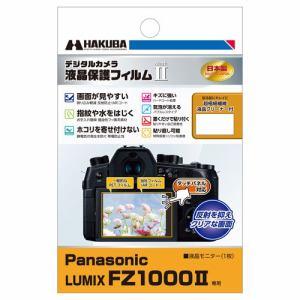ハクバ DGF2-PAFZ1000M2 Panasonic LUMIX FZ1000II専用 液晶保護フィルム MarkII