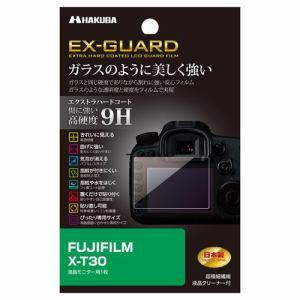 ハクバ EXGF-FXT30 FUJIFILM X-T30 専用 EX-GUARD 液晶保護フィルム