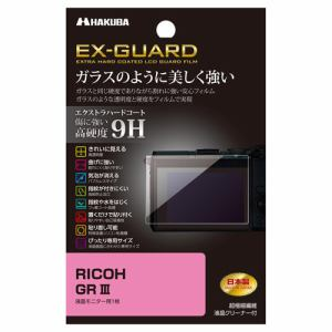 ハクバ EXGF-RGR3 RICOH GR III専用 EX-GUARD 液晶保護フィルム