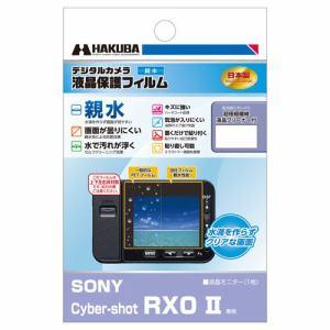ハクバ DGFH-SCRX0M2 SONY Cyber-shot RX0 II 専用 液晶保護フィルム 親水タイプ