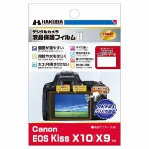 ハクバ DGF2-CAEKX10 液晶保護フィルム MarkII (キヤノン Canon EOS Kiss X10 / X9 専用)