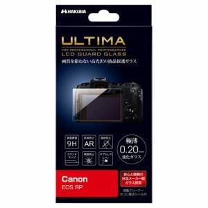 ハクバ DGGU-CAERP ハクバ Canon EOS RP 専用 ULTIMA 液晶保護ガラス