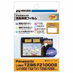 ハクバ DGF2-PATZ95 Panasonic LUMIX TZ95 / FZ1000II / LX100II / TX2 / TX1 / TZ90 / FZ85 専用 液晶保護フィルム MarkII