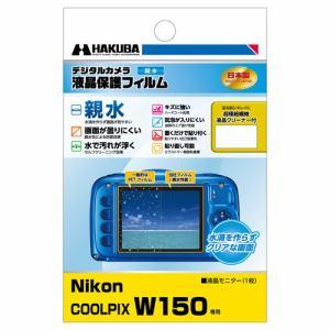 ハクバ DGFH-NCW150 Nikon COOLPIX W150 専用 液晶保護フィルム 親水タイプ