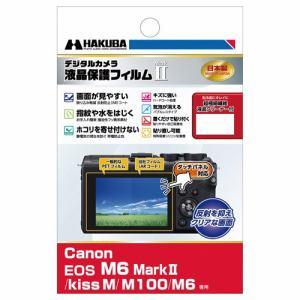 ハクバ DGF2-CAEM6M2 Canon EOS M6 MarkII / Kiss M / M100 / M6 専用 液晶保護フィルム MarkII