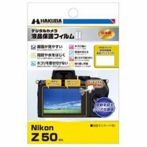 ハクバ DGF2-NZ50 液晶保護フィルムMarkII (ニコン Nikon Z 50 専用)