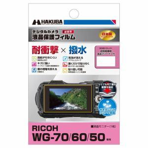 ハクバ DGFS-RWG70 液晶保護フィルム 耐衝撃 RICOH WG-70/60兼用