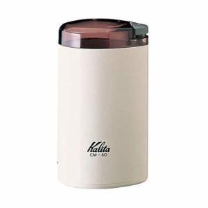 カリタ 電動コーヒーミル ホワイト CM-50WH