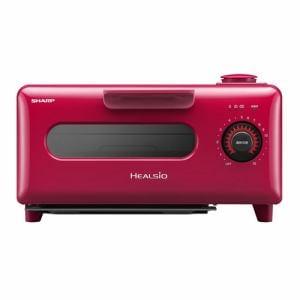 シャープ AX-H1-R オーブントースター 「ヘルシオ グリエ」 レッド系