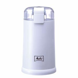 メリタ ECG62-3W 電動コーヒーミル ホワイト