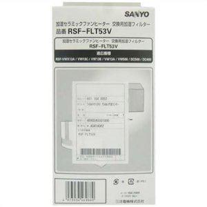サンヨー 加湿セラミックファンヒーター用交換フィルター RSF-FLT53V