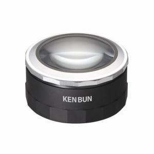 シナジー KBK0002 「ケンブン(見聞)」LED付拡大鏡 BLACK