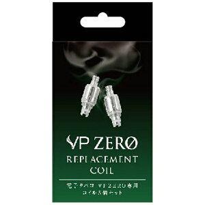VPジャパン 電子たばこ交換用コイル(5個セット) 「VP ZERO」 SW-13730[SW13730]