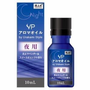 ブイピージャパン(VP JAPAN) SW-14066 by urakami style アロマ 夜用 真正ラベンダー&スイートオレンジの香り 10ml