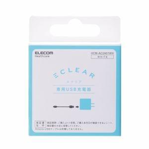 エレコム HCM-AC2A01WH エクリア専用USB充電器 ホワイト