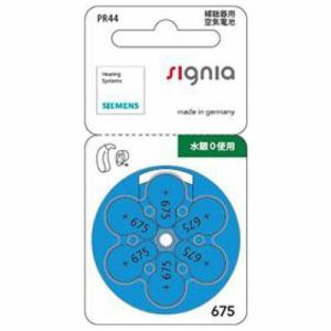 シグニア PR44(675) 補聴器用空気電池 6個入