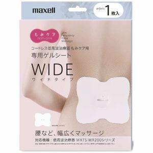 マクセル MXTS-200GELWW1P 低周波治療器 「もみケア」 交換用ゲルシート ワイドタイプ ホワイト