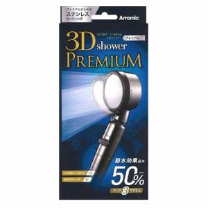 アラミック 3D-X1A シャワーヘッド 「3Dシャワープレミアム」
