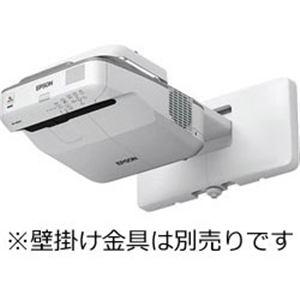 エプソン EB-685WT ビジネスプロジェクター 超短焦点壁掛け対応モデル
