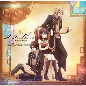 <CD> TVアニメ『Butlers~千年百年物語~』オリジナルサウンドトラック