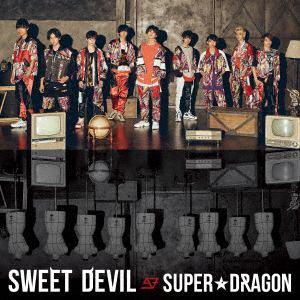 【発売日翌日以降お届け】<CD> SUPER★DRAGON / SWEET DEVIL(TYPE-B)