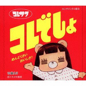 <CD> コレサワ / コレでしょ(初回限定盤)(DVD付)