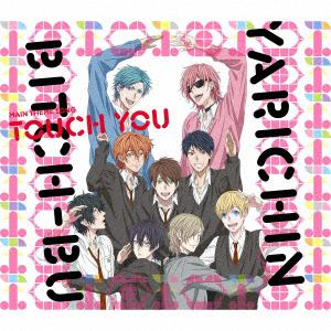 【CD】 私立モリモーリ学園 性春 男子s / ヤリチン☆ビッチ部 主題歌「Touch You」